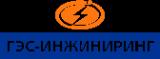 Логотип компании ГЭС-инжиниринг